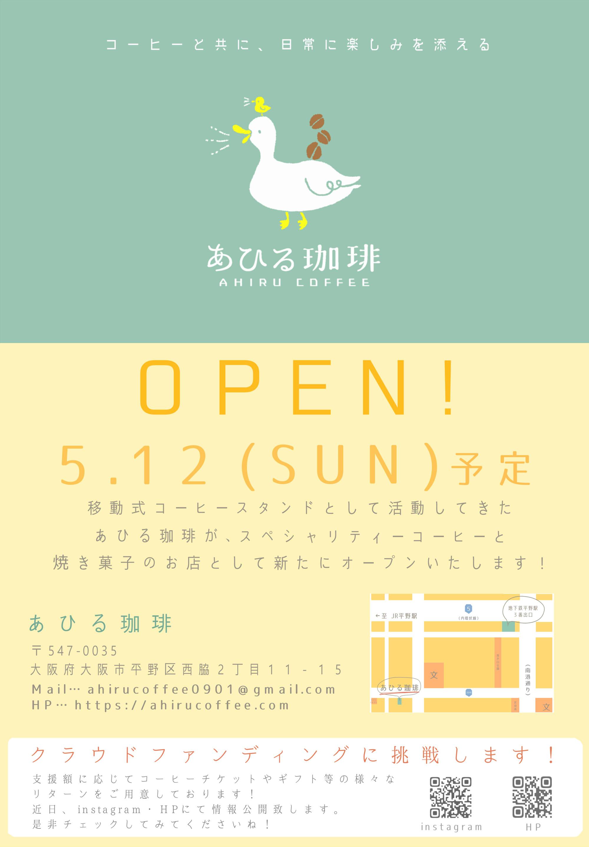 5月12日(日)グランドオープン!