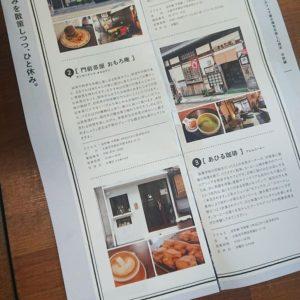 大阪メトロmemo掲載